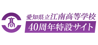 愛知県立江南高等学校40周年特設サイト